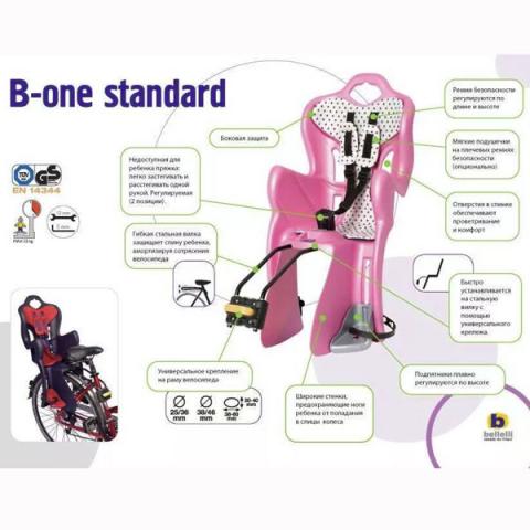 Велокресло Bellelli B-one Standart аренда
